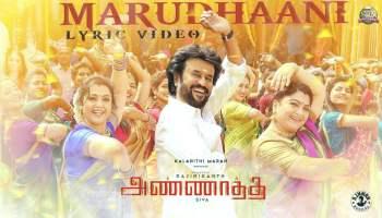 marudhaani-lyrics
