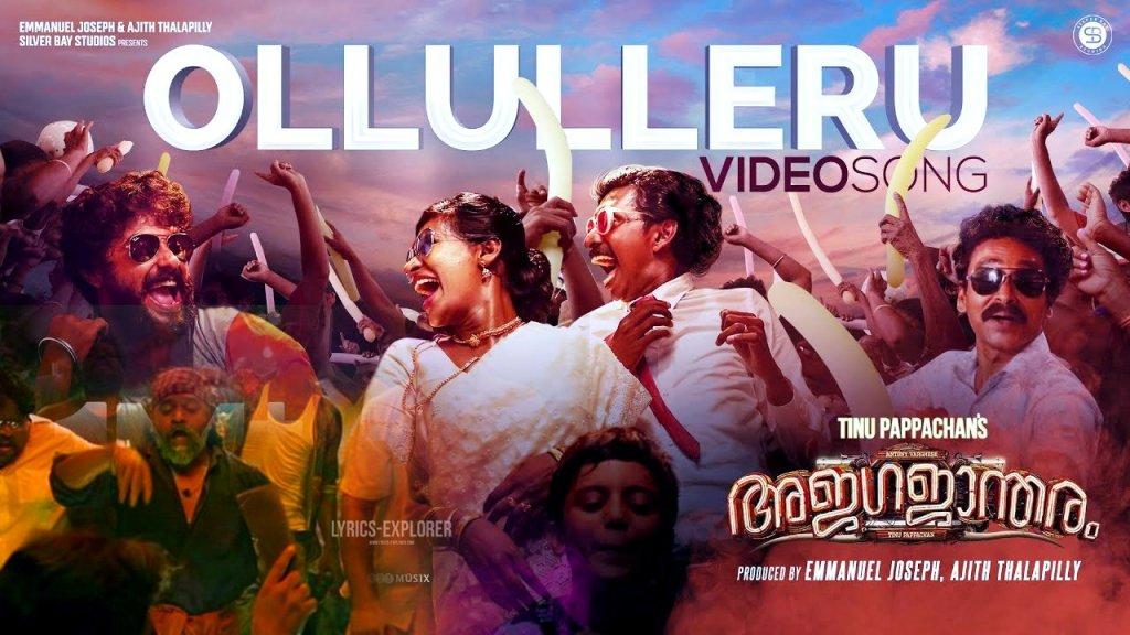Read more about the article Ollulleru Lyrics in English – Ajagajantharam Lyrics