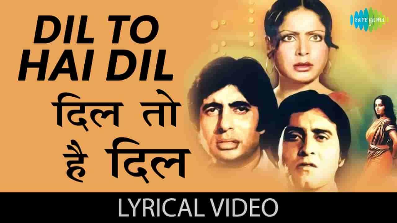 Dil To Hai Dil Lyrics