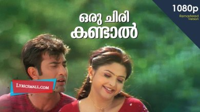 Photo of Oru Chiri Kandal Lyrics | Ponmudipuzhayorathu Malayalam Movie Songs Lyrics
