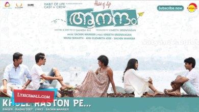 Photo of Khule Raston Pe Song Lyrics | Aanandam Malayalam Movie Songs Lyrics