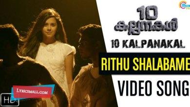 Photo of Rithu Shalabame Song Lyrics | 10 Kalpanakal Malayalam Movie Songs Lyrics