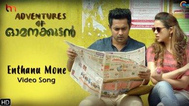 Photo of Enthanu Mone Song Lyrics | Adventures Of Omanakuttan Enthanu Mone Lyrics