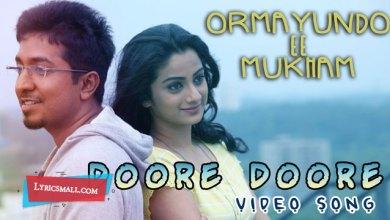 Photo of Dhoore Dhoore Lyrics | Ormayundo Ee Mukham | Songs Lyrics