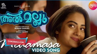 Photo of Medamasa Lyrics | Al Mallu Malayalam Movie Songs Lyrics
