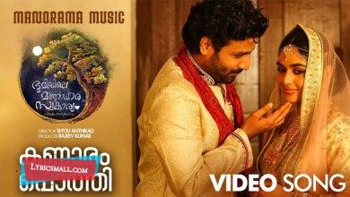 Photo of Kannaram Pothi Lyrics | Bhoomiyile Manohara Swakaryam Malayalam Movie Songs Lyrics
