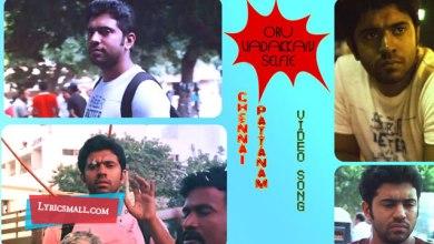 Photo of Chennai Pattanam Lyrics   Oru Vadakkan Selfie Movie Songs Lyrics