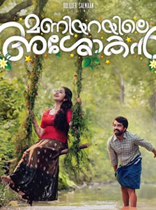 Maniyarayile Ashokan Songs Lyrics