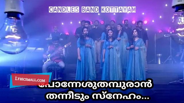 Ponneshu Thamburan Thaneedum Sneham Lyrics