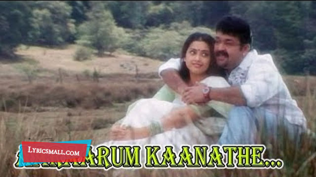 Aararum Kaanathe Lyrics