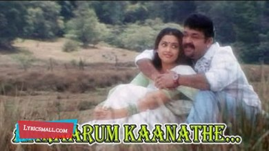 Photo of Aararum Kaanathe Lyrics | Chandrolsavam Movie Songs Lyrics