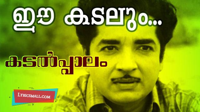 Ee Kadalum Marukadalum Lyrics