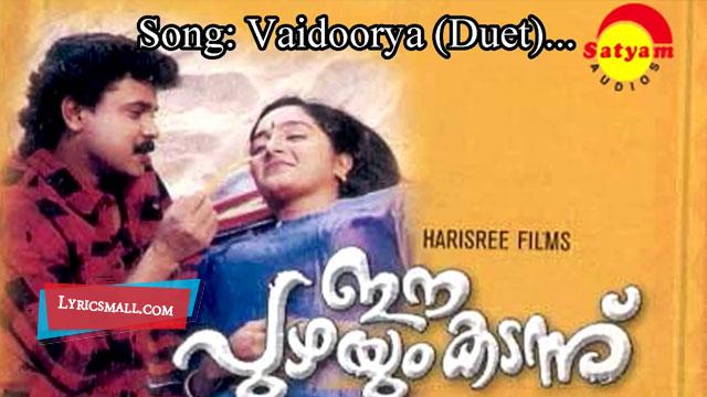 Vaidoorya Kammalaninju Lyrics
