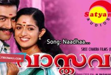 Photo of Naadha Lyrics | Vaasthavam Malayalam Movie Songs Lyrics
