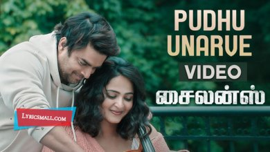 Photo of Pudhu Unarve Lyrics | Nishabdham Movie Songs Lyrics