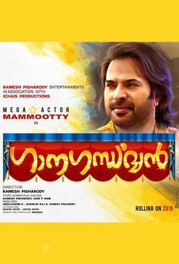 Ganagandharvan Movie songs lyrics