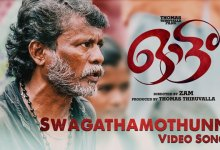 Photo of Swagathamothunnu Lyrics | Ottam Movie Songs Lyrics