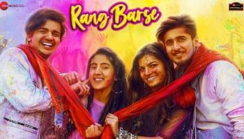 Rang Barse Lyrics - Mamta Sharma | Bhavin Bhanushali, Sameeksha Sud, Vishal Pandey, Shaan