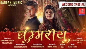 Ghoomariyu Lyrics - Twinkal Patel | Om Baraiya, Jen's, jais