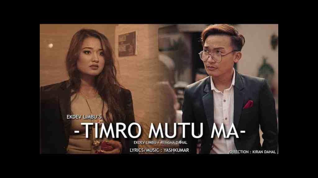 Timro Mutu Ma lyrics | Ekdev Limbu | ma matra chu.