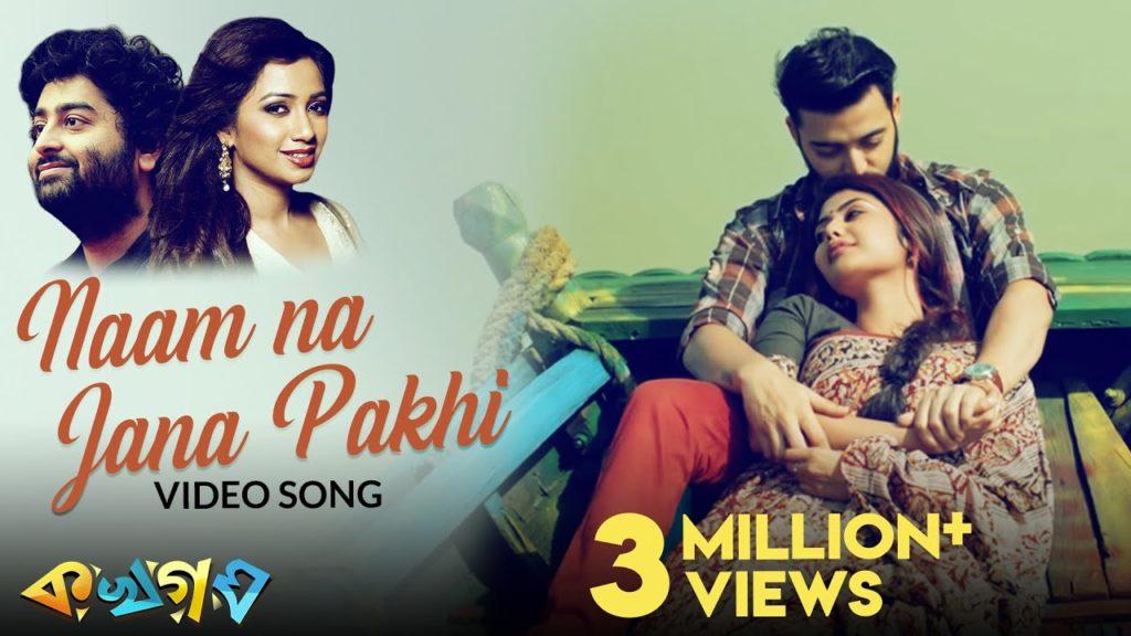 Naam Na Jana Pakhi lyrics | Arijit Singh | Shreya