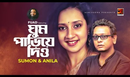 Ghum Pariye Dio lyrics in Bengali | Sumon & Anila | song 2020