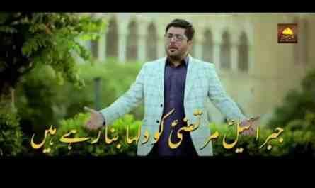 jibreel murtaza ko lyrics | Mir Hasan Mir Manqabat 2006 | lyricsplzz