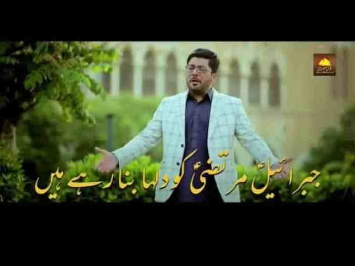 jibreel murtaza ko lyrics   Mir Hasan Mir Manqabat 2006   lyricsplzz