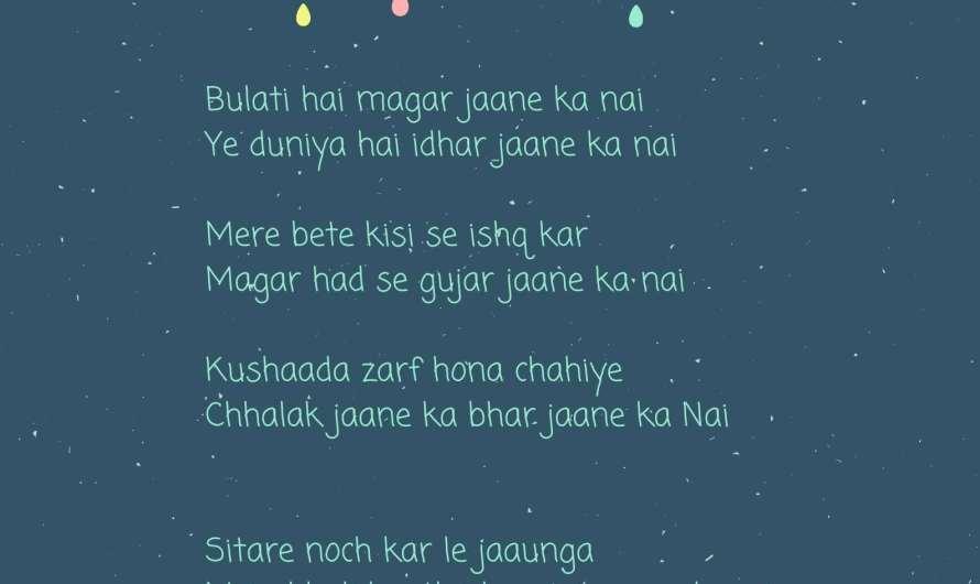 bulati hai magar jaane ka nahi lyrics image | Ghazal Poetry