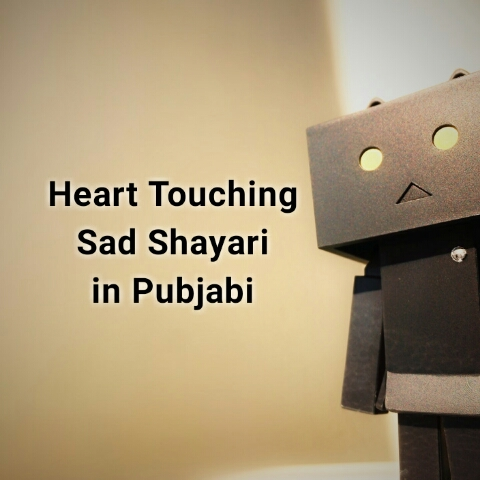 Latest Best Heart Touching Sad Shayari in Punjabi