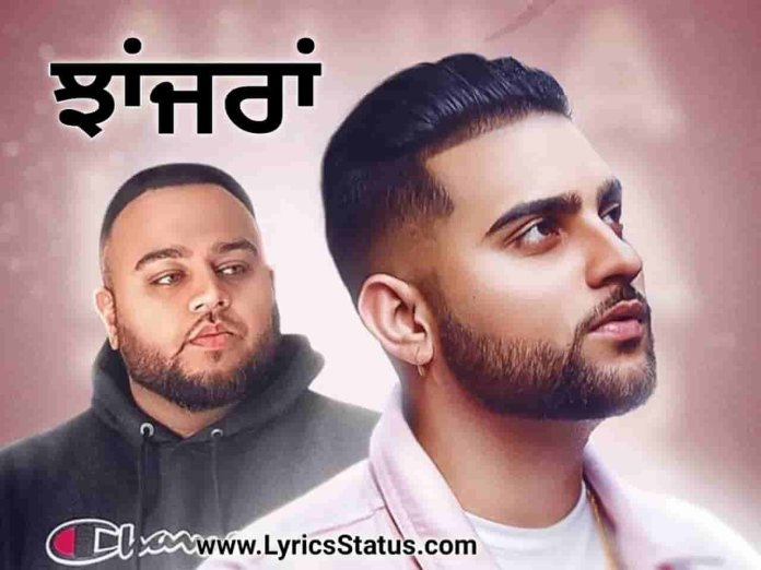 Karan Aujla new song Jhanjran Lyrics status download video punjabi song Gairan de vehde ch chhanka ke aayi ae Ni jatt diyan dittiyan banake jhanjran