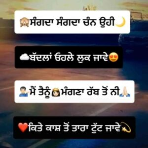 Kaash Koi Taara Tut Jave Punjabi Love Status Video Download Hove mathha matha chanan ni Chanani nu taare samban ni whatsapp status video