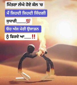 Ujaadan Nu Firde aa Sad Punjabi Status Video Download Mittra lnghe hoye kal ch main jihdi jihdi zindagi sudhari Oh ajj meri ujaadan nu firde aa WhatsApp status video