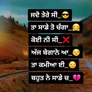 Jdo Tere C Sad Punjabi Love Status Video Download Jdo tere c ta Sadde ton chnga koi ni c Ajj begane aa ta Kamiya hi bahut ne sadde ch WhatsApp status video.