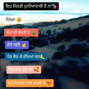 Duniyadari Sad Punjabi Status Video Download Eh jehdi duniyadari aa na mittra Sappan di basti aa Ese lyi Pair boch ke rakhya kar Ethe lok dung vi bde pyar naal marde ne whatsapp status video.