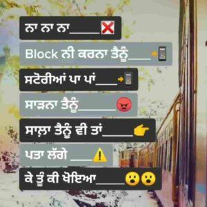 Block Ni Karna Tenu Punjabi Attitude Status Video Download Na Na Na Block ni karna tenu Story'an pa pa saadna tenu Sala tenu v ta pta lagge Ke tu ki khoya Samjhi!? whatsapp status video.