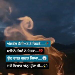 Ajkal Da Pyar Sad Punjabi Love Status Video Download Ajkal hesiyat te chehre mayine rakhde ne dosta oh waqt guzar giya Jdo pyar anna hunda c WhatsApp status video.