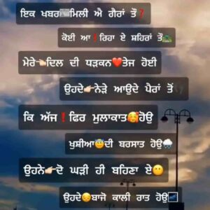 Sad Punjabi Shayari For Love Status Video Download Ajj fer mulaqaat hoyu Khushiyan di barsaat hoyu Ohne 2 ghadi hi behna ae shayari on love.