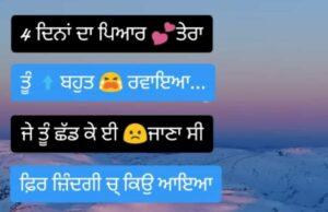 Zindagi Ch Kyu Aaya Sad Punjabi Love Status Download Char dina da pyar tera Tu bahut rawaya Je tu chhad ke hi jana c Fer zindagi ch kyu aaya
