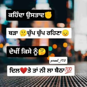 Chup Chup Rehna Sad Punjabi Love Status Video Download Kehnda ustaad Bada chup chup rehna Dekhi kise nu Dil te ta ni laa baitha WhatsApp status video.