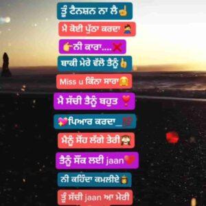 Tu Meri Jaan Love Punjabi Status Download Video tainu shonk layi jaan nahi kehnda kamliye Tu sachiyo jaan aa meri whatsapp status love