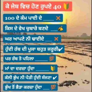 Bhukh to Bheda Karza Inspirational Punjabi Status Download Ke jeb vich ho rupey 40 100 de kamm ni payi de motivational WhatsApp status video.