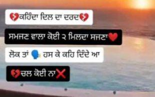 Chal Koi Na Sad Punjabi Love Status Download Video dil da dard samjhan wala koi koi milda sajjna WhatsApp status video Sad Punjabi Status.