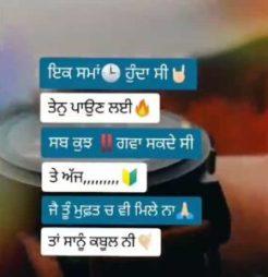 Ik Sma Hunda Si Sad Punjabi Love Status Download Video Ik sama hunda si tenu ke tenu paun lyi sab kuj gva skde si WhatsApp status video.