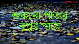 Sukhno Patar Nupur Paye lyrics