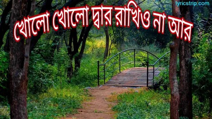 Kholo Kholo Dwar Lyrics