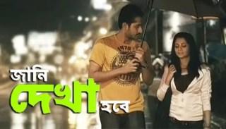 Jani Dekha Hobe Lyrics