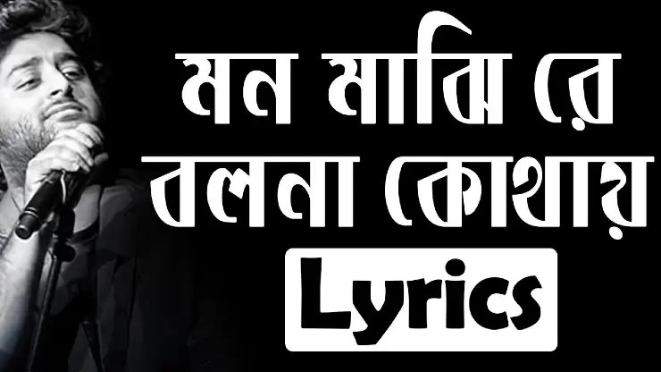Mon Majhi Re Lyrics