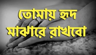Tomay Hrid Majhare Rakhbo Lyrics