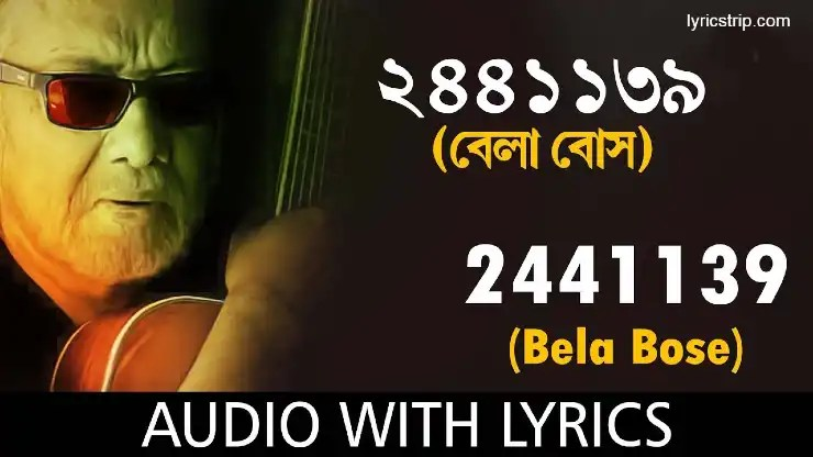 Bela Bose Lyrics